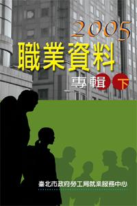 2005職業資料專輯下冊