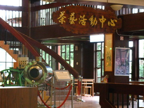 Tea Promotion Center