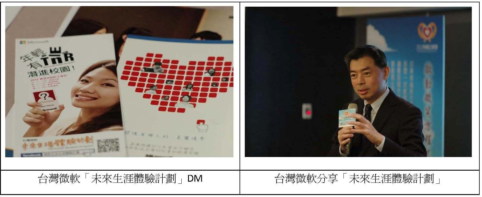 台灣微軟分享未來生涯體驗計劃