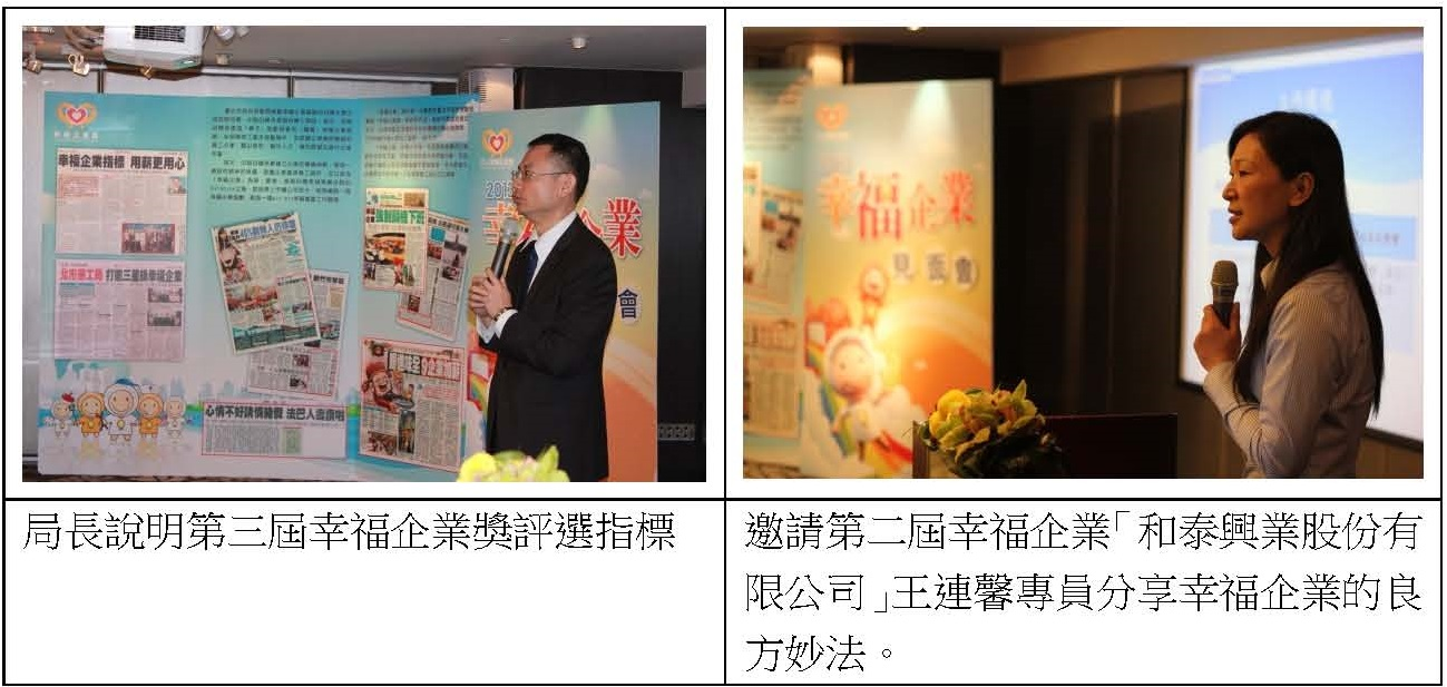 局長說明第三屆幸福企業獎評選指標,並邀請第二屆幸福企業「和泰興業股份有限公司」王連馨專員分享幸福企業的良方妙法