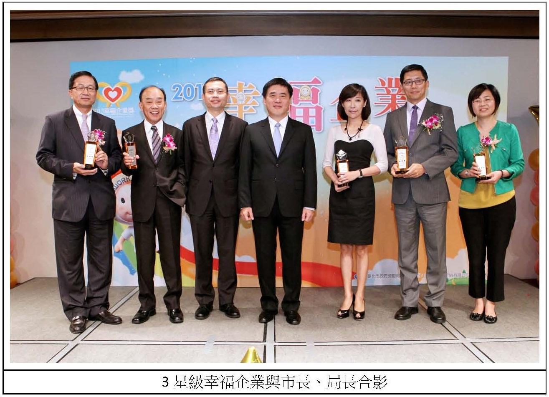 3星級幸福企業與市長、局長合影
