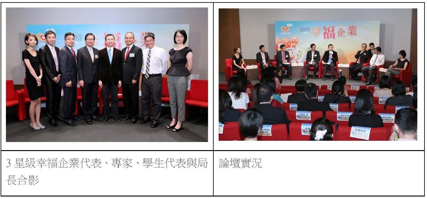 3星級幸福企業代表、專家、學生代表與局長合影暨論壇實況