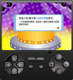 Flash小遊戲:打造大明星,swf檔案,另開視窗(若無法瀏覽此flash也不影響你閱讀此網站。)