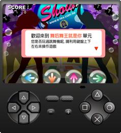 Flash小遊戲:舞后舞王就是你,swf檔案,點擊下載(若無法瀏覽此flash也不影響你閱讀此網站。)