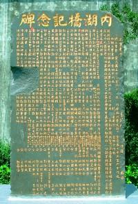 內湖吊橋紀念碑