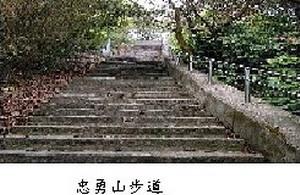 忠勇山步道