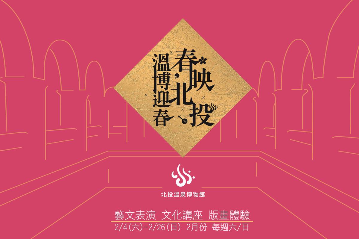 溫博館2017新春活動主視覺