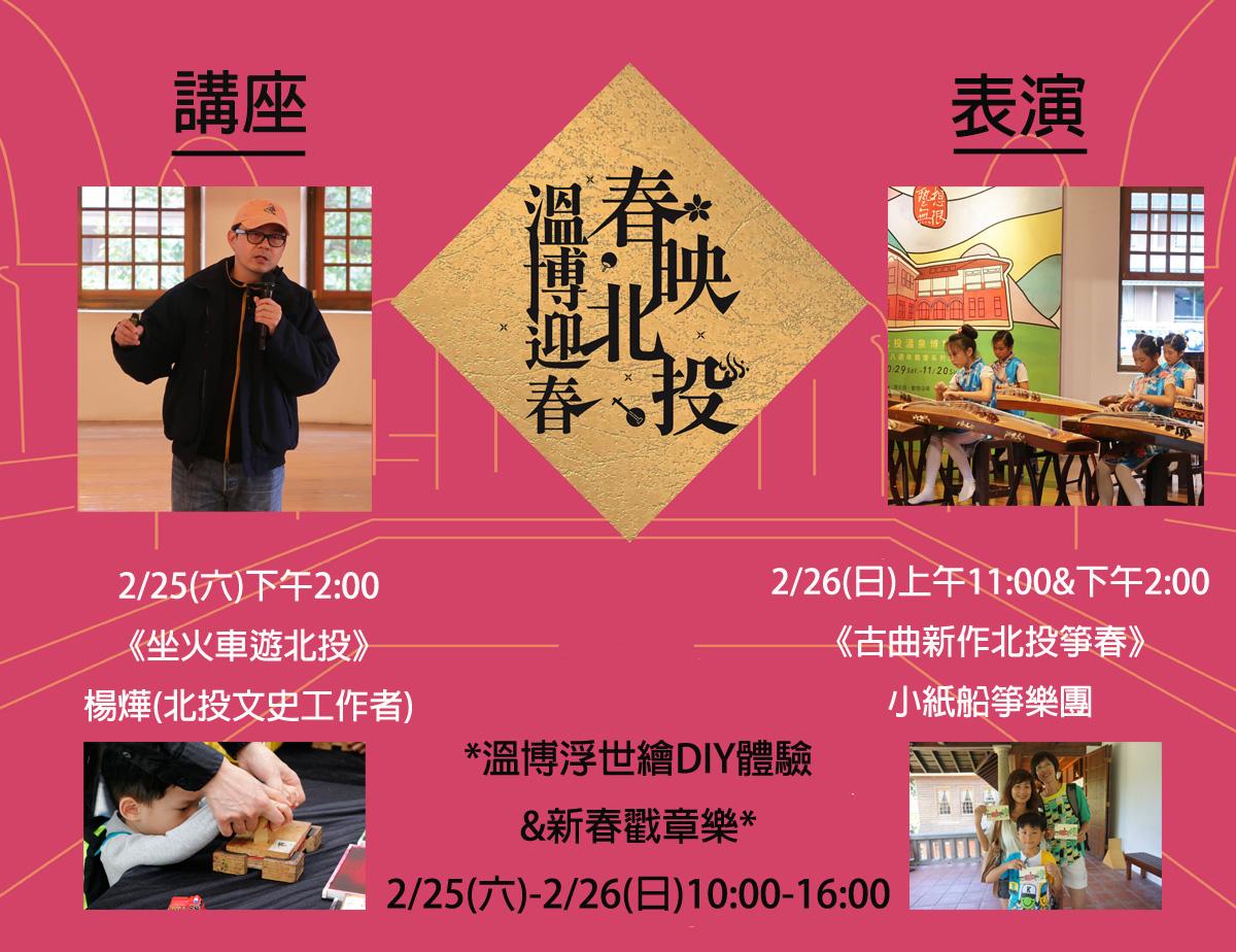 溫博館2017新春活動04