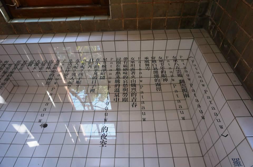 2014館慶-小浴池文學裝置01