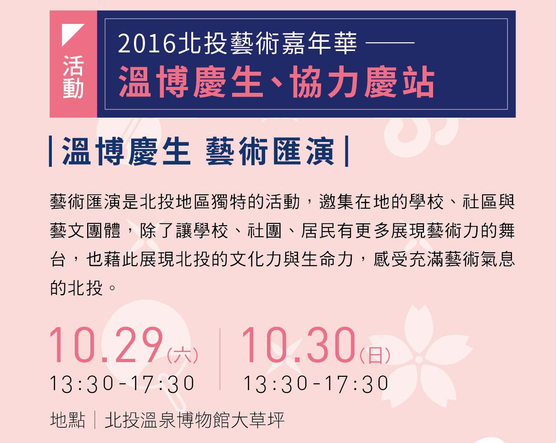 2016溫博慶生藝術匯演