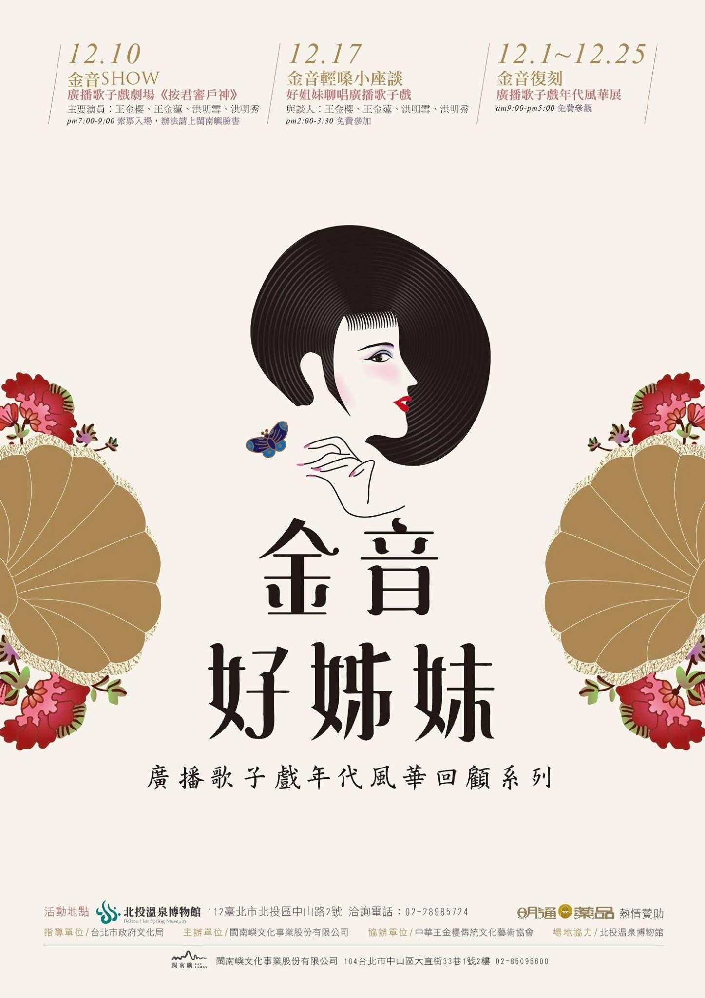 2016金音好姊妹