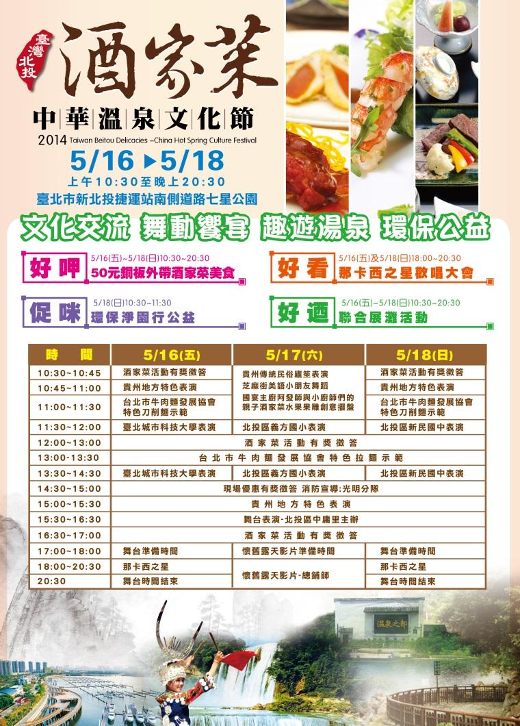 2014酒家菜