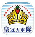 皇冠大車隊APP logo