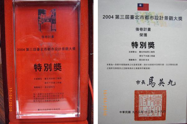 推動「後巷計畫」榮獲臺北市政府2004年第三屆臺北市都市設計景觀大獎-特別獎