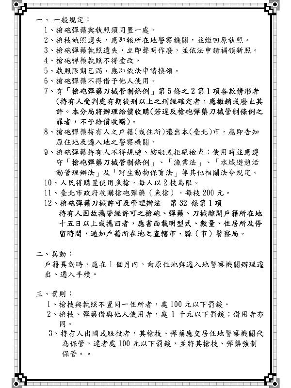 104自製魚槍法令宣導資料(2)