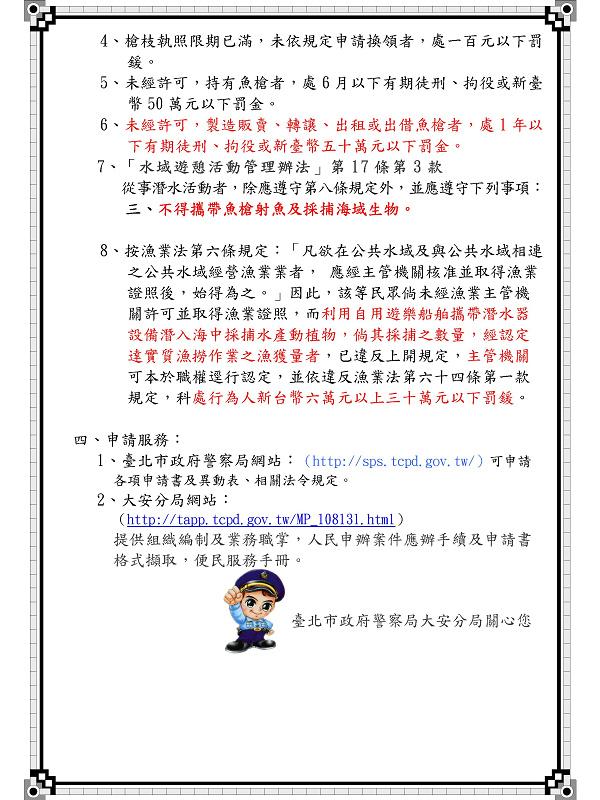 104自製魚槍法令宣導資料(3)