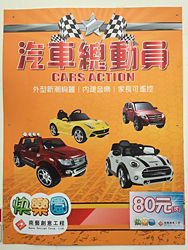 NanE Happy Wonderland-Cars in Action—Electric Cars for children