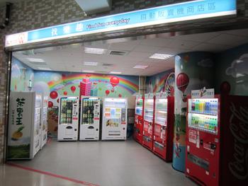 找樂趣自動販賣機商店店鋪一景