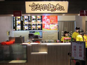 京都拉麵店鋪一景