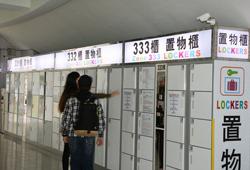 園區內設有置物櫃,提供遊客付費使用。