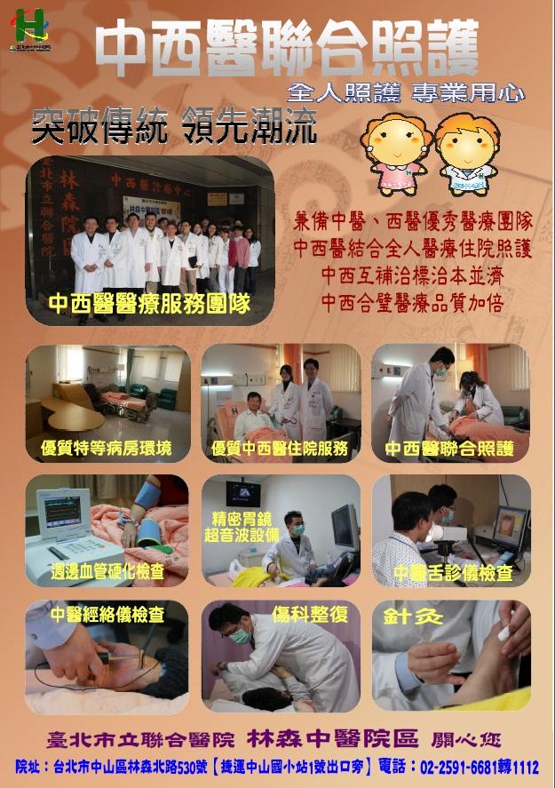 中西醫聯合照護