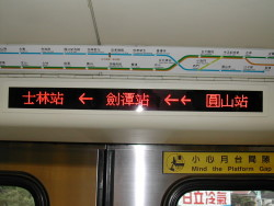 Train Passenger Information Systems-High Capacity Trains