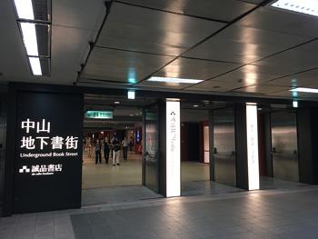 Zhongshan Metro Mall (Underground Book Street)
