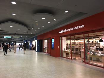 Zhongshan Metro Mall (Bookstore)