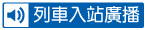 標題:設置月臺「列車入站廣播」
