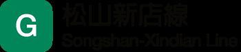 Songshan-Xindian Line