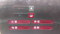 Elevator Emergency Call Buttons