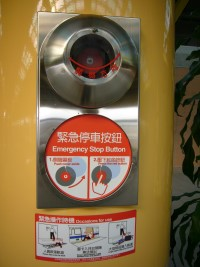 High-capacity system Emergency Stop Button