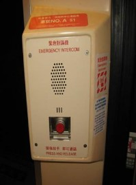 Wenhu Line Emergency Intercom