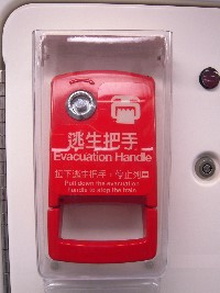Wenhu Line Evacuation Handle