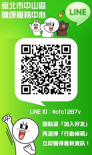 本中心Line官方帳號