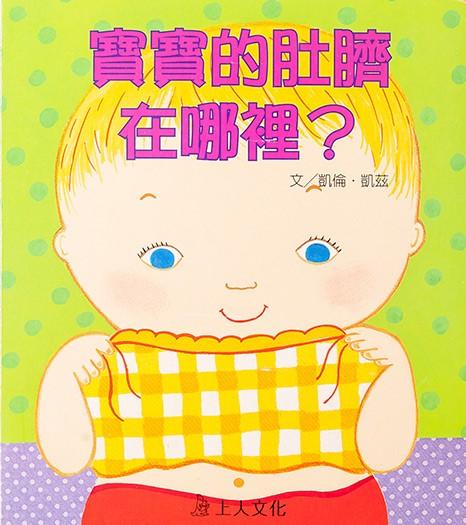 寶寶的肚臍在哪裡?