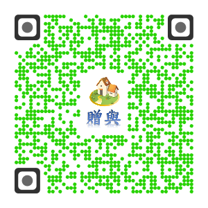 贈與登記qr code