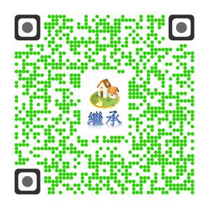 繼承登記qr code