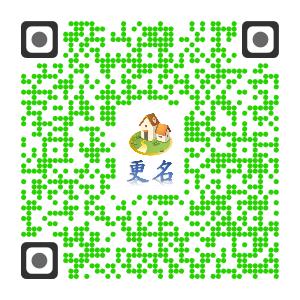 更名登記qr code