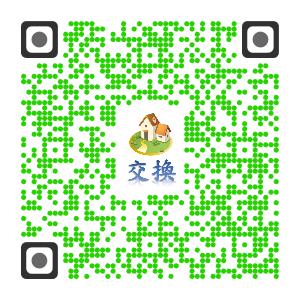 交換qr code