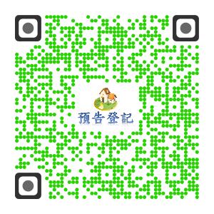 預告登記qr code