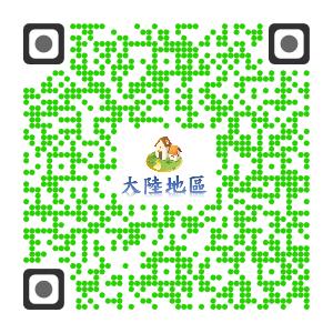 大陸地區人民(法人、團體或其他機構)取得設定或移轉不動產許可qr code