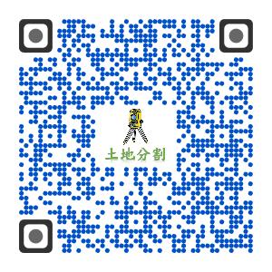 土地分割qr code