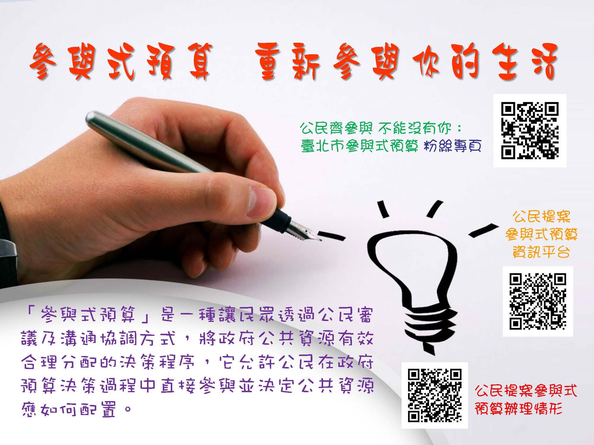 106年度臺北市參與式預算海報