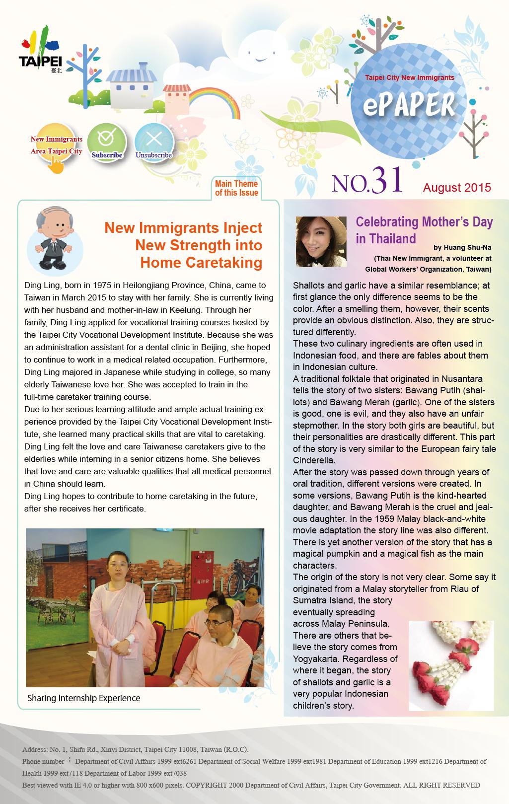 臺北市新移民電子報-02月份期刊