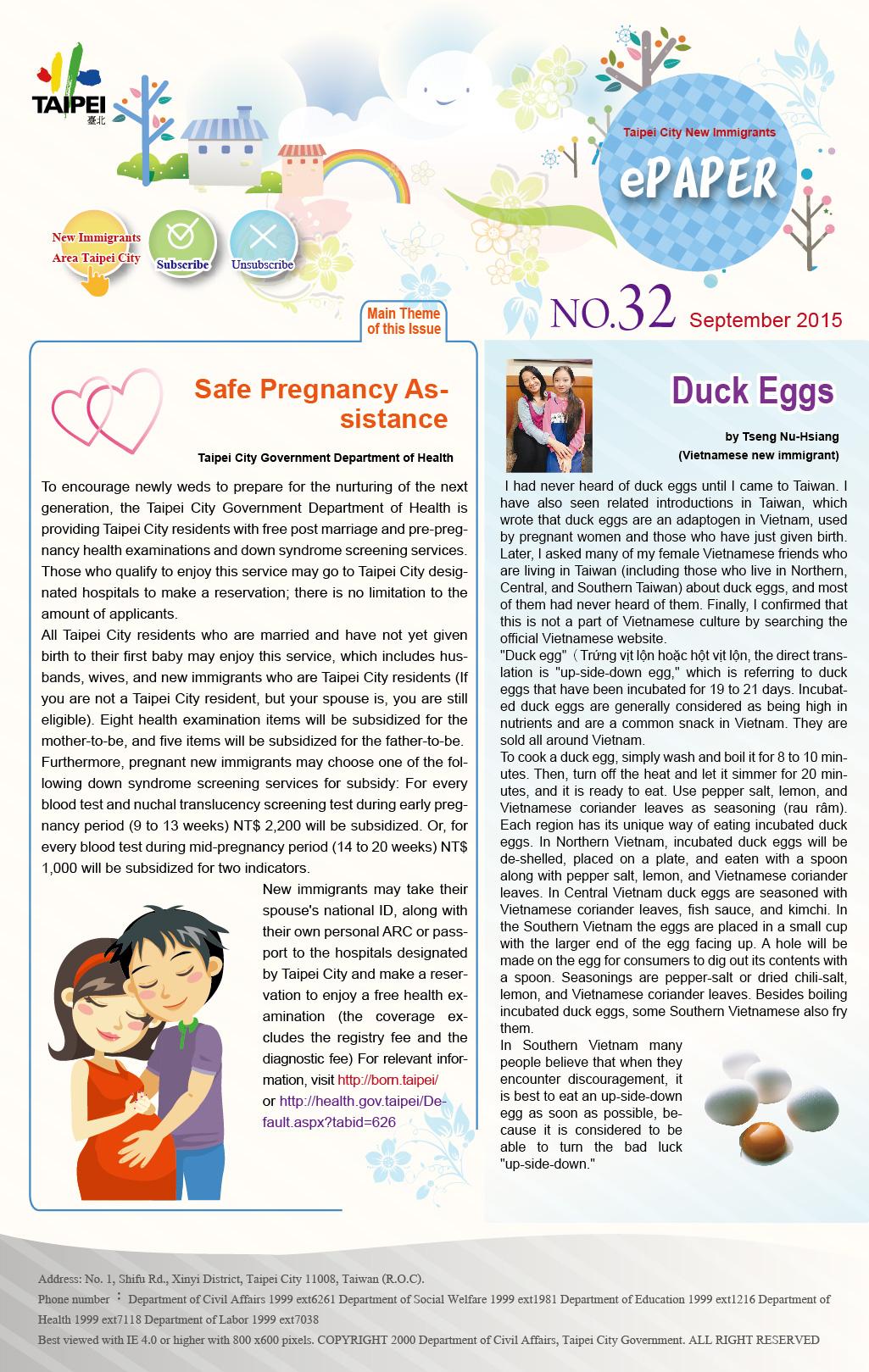 臺北市新移民電子報-09月份期刊