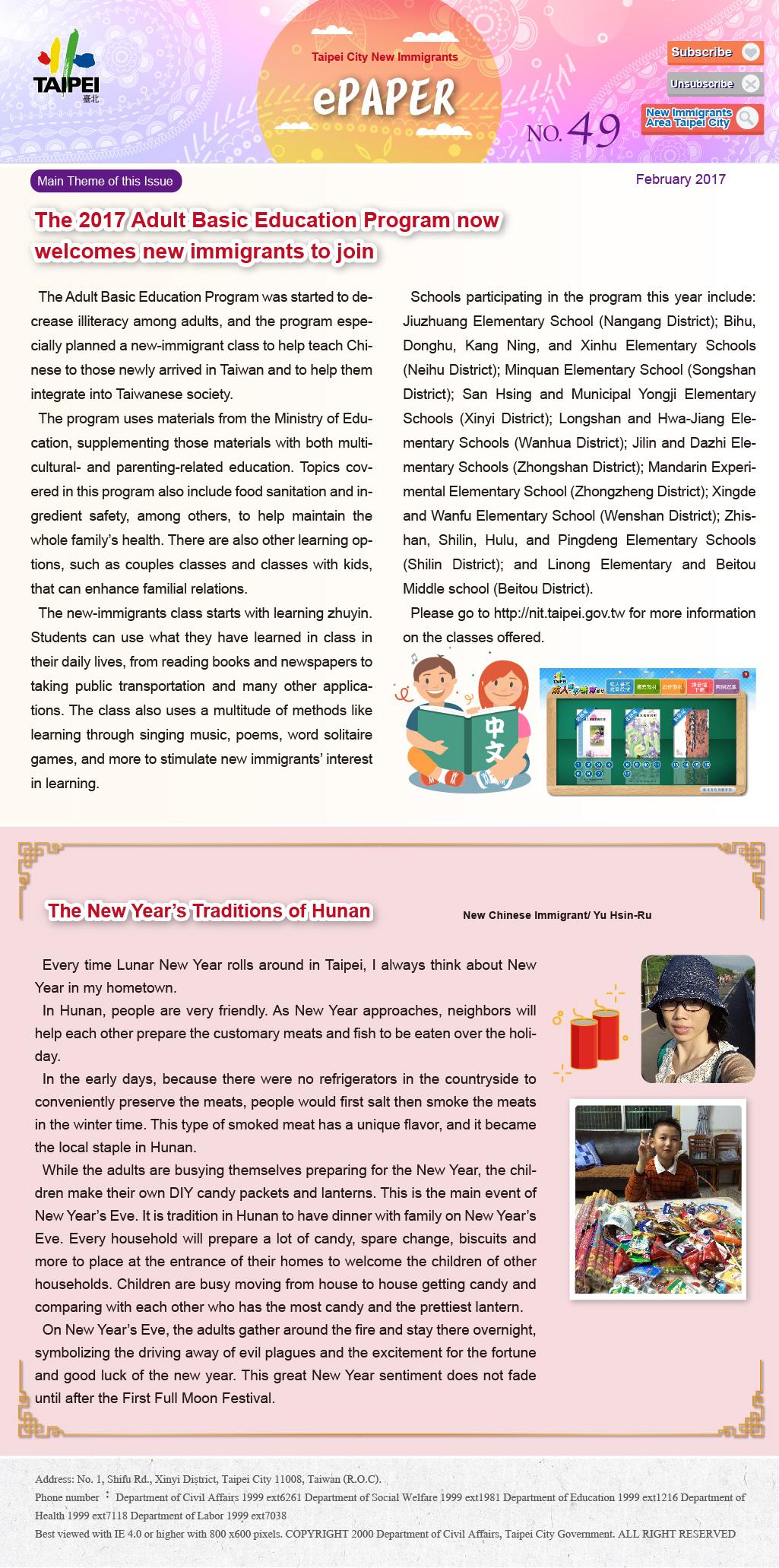 臺北市新移民電子報-2月份期刊