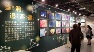 閃耀新生命,大學生為弱勢生量身打造藝術展覽