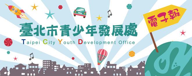 臺北市青少年發展處