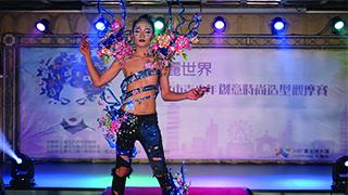 青少年創意時尚造型賽  台灣元素「藝・鏡」勇奪第一